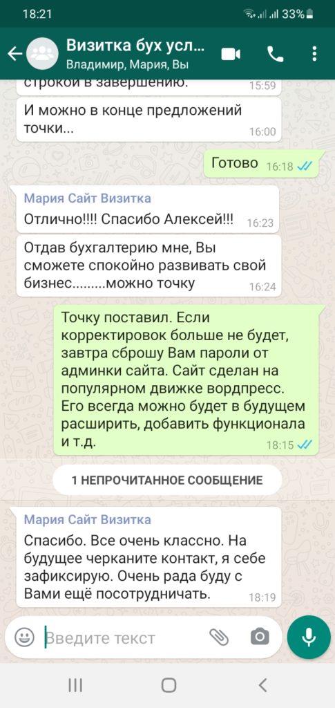Screenshot_20210506-182115_WhatsApp