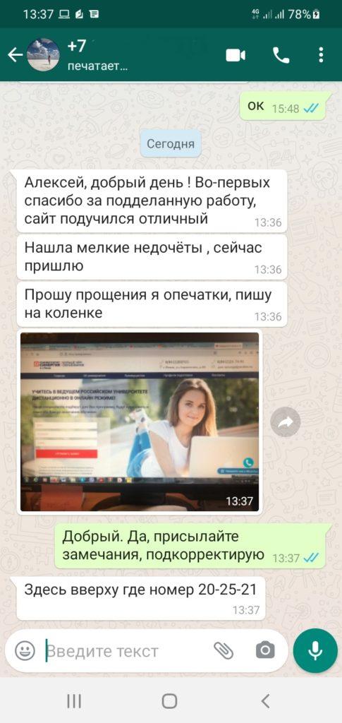 Screenshot_20210716-133749_WhatsApp