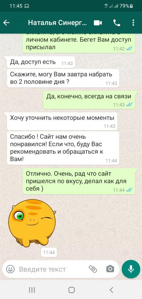 Screenshot_20210718-114543_WhatsApp
